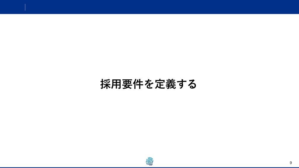 9 ࠾༻ཁ݅Λఆٛ͢Δ