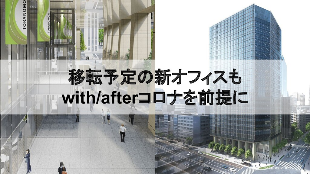 © kaonavi Inc. 14 移転予定の新オフィスも with/afterコロナを前提に...