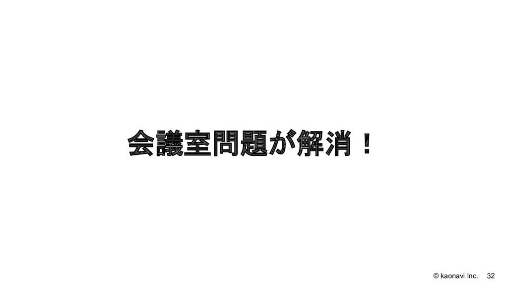 © kaonavi Inc. 32 会議室問題が解消!