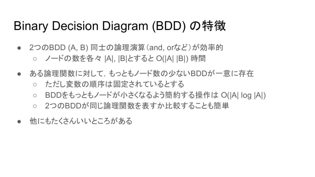 Binary Decision Diagram (BDD) の特徴 ● 2つのBDD (A, ...