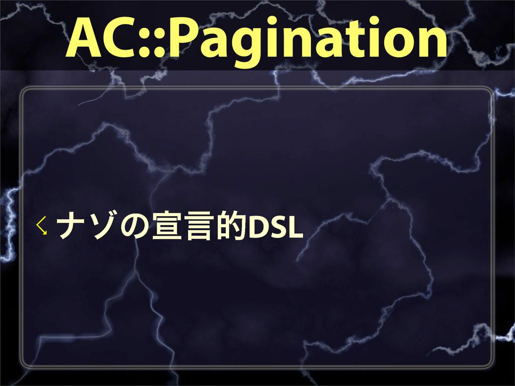AC::Pagination ☇φκͷએݴతDSL