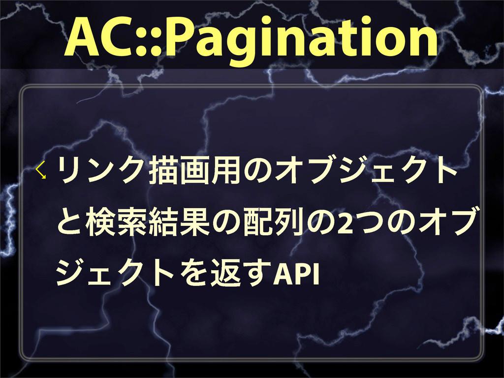 AC::Pagination ☇ϦϯΫඳը༻ͷΦϒδΣΫτ ͱݕࡧ݁Ռͷྻͷ2ͭͷΦϒ δΣ...