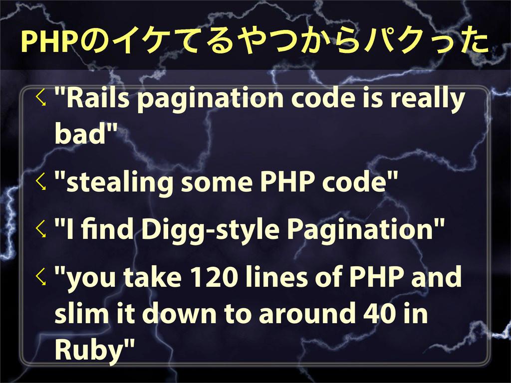 "PHPͷΠέͯΔ͔ͭΒύΫͬͨ ☇""Rails pagination code is rea..."