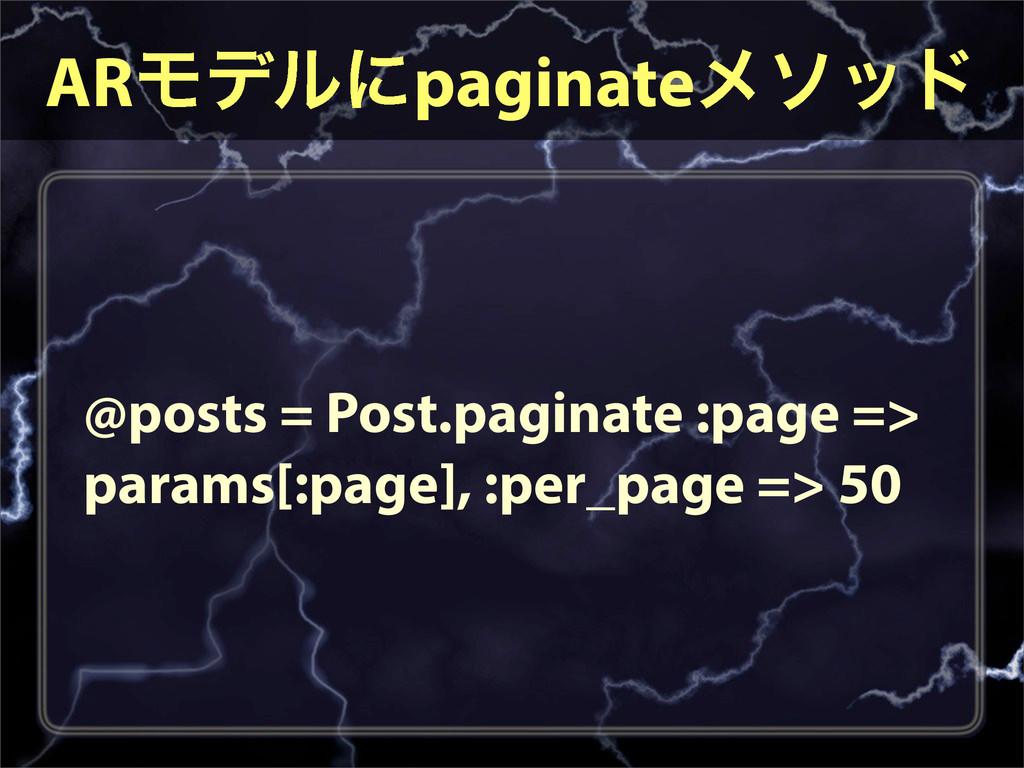 ARϞσϧʹpaginateϝιου @posts = Post.paginate :page...