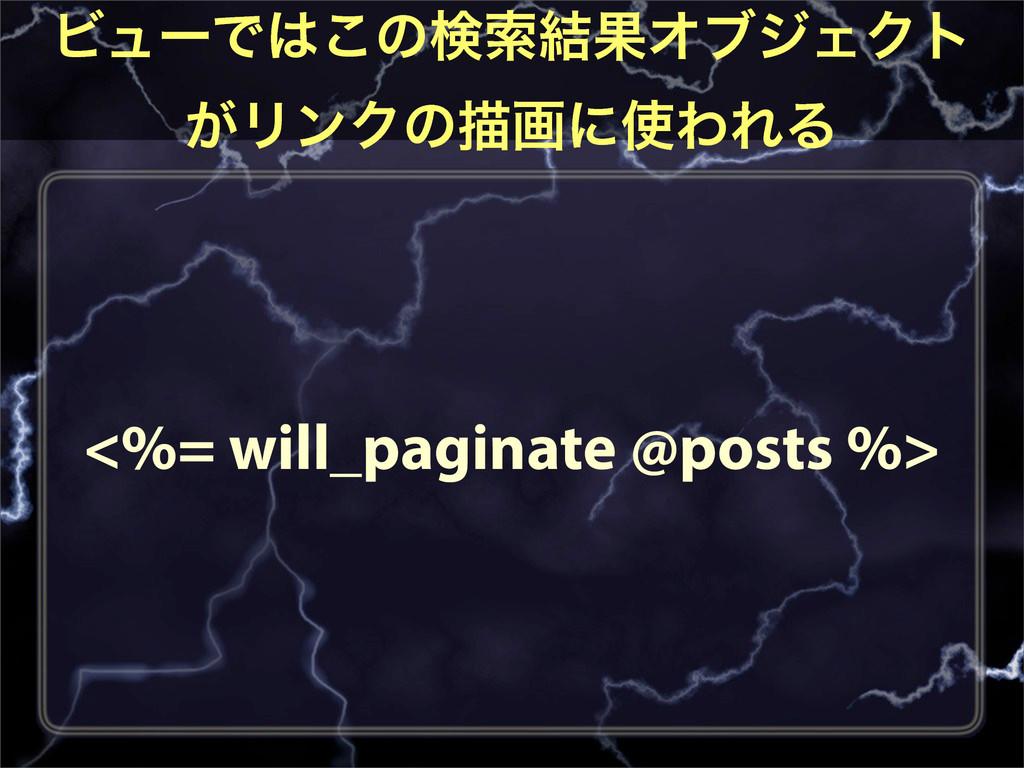 ϏϡʔͰ͜ͷݕࡧ݁ՌΦϒδΣΫτ ͕ϦϯΫͷඳըʹΘΕΔ <%= will_paginat...