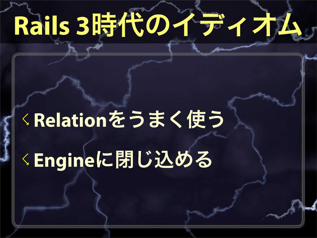 Rails 3ͷΠσΟΦϜ ☇RelationΛ͏·͘͏ ☇Engineʹด͡ࠐΊΔ