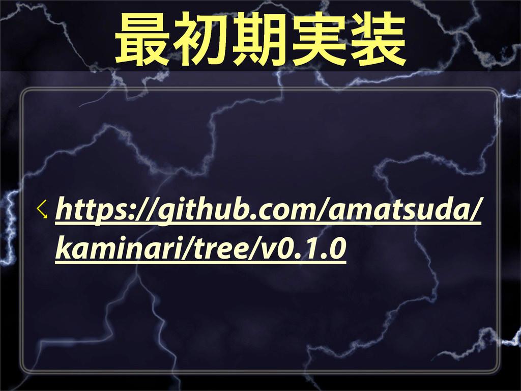 ࠷ॳظ࣮ ☇https://github.com/amatsuda/ kaminari/tr...