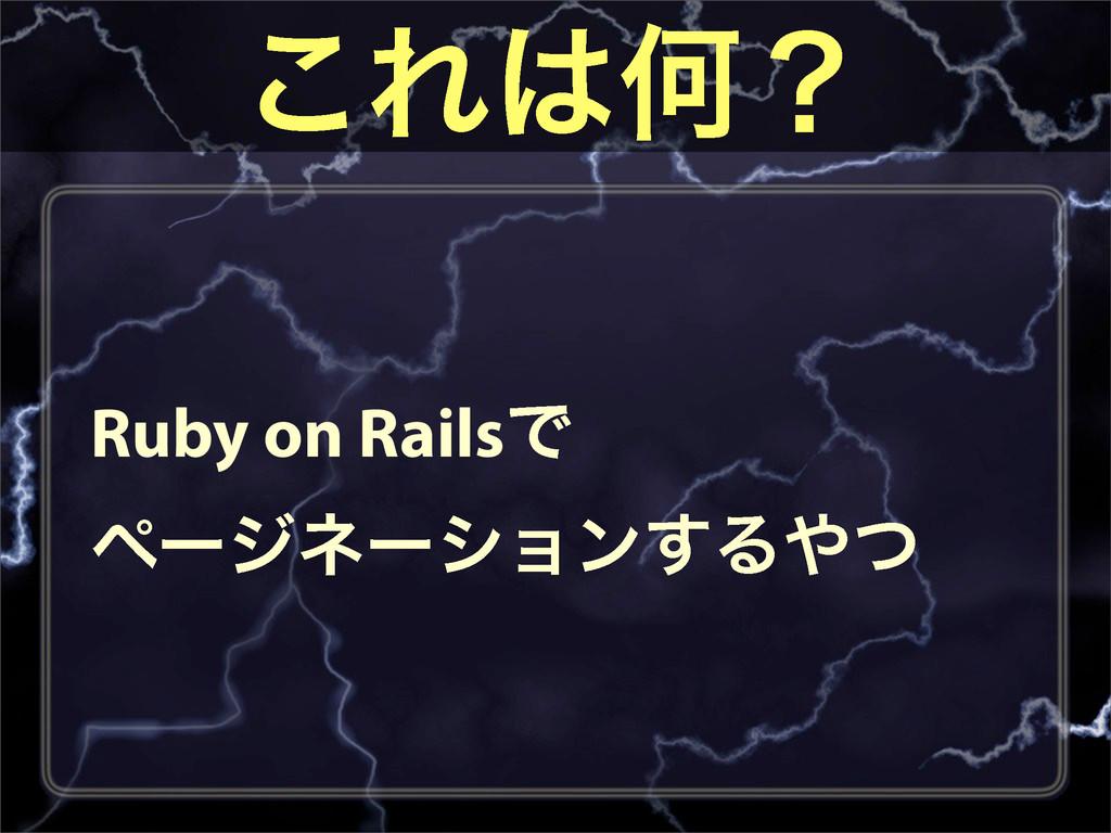 ͜ΕԿʁ Ruby on RailsͰ ϖʔδωʔγϣϯ͢Δͭ