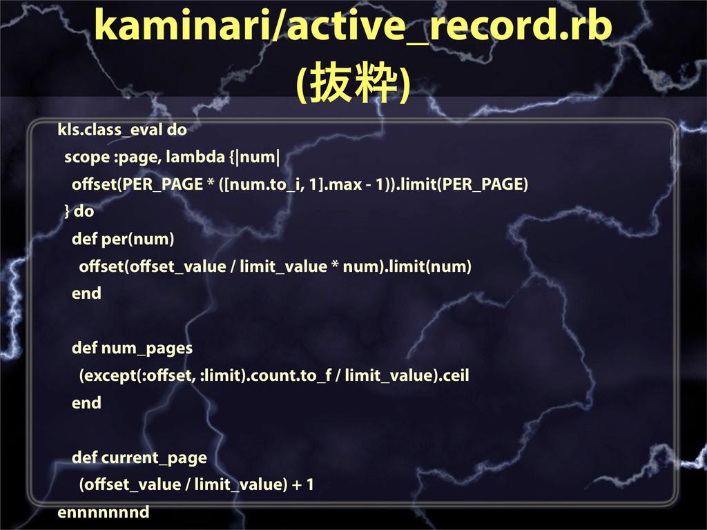 kaminari/active_record.rb (ൈਮ) kls.class_eval d...