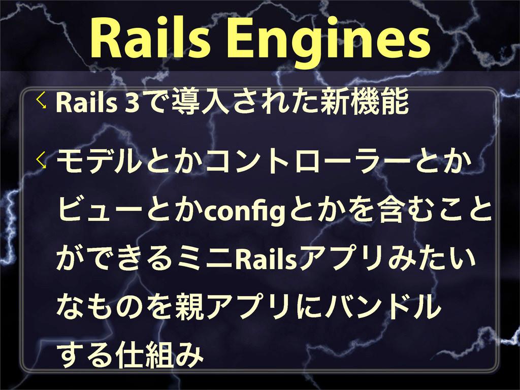Rails Engines ☇Rails 3Ͱಋೖ͞Εͨ৽ػ ☇Ϟσϧͱ͔ίϯτϩʔϥʔͱ͔...