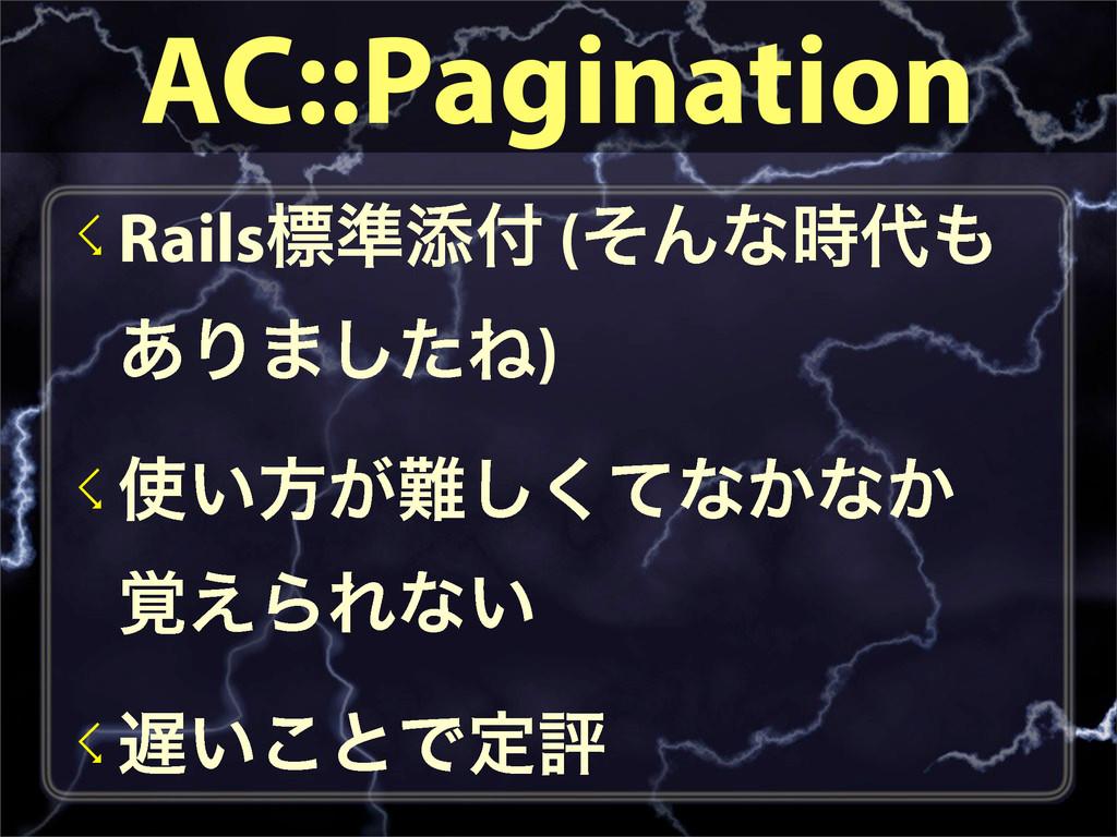 AC::Pagination ☇Railsඪ४ఴ (ͦΜͳ ͋Γ·ͨ͠Ͷ) ☇͍ํ͕...