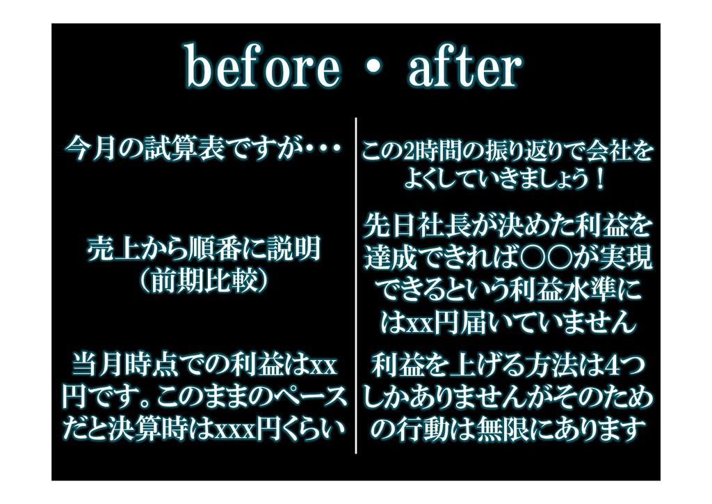 before ・ after 今月の試算表ですが・・・ 売上から順番に説明 (前期比較) この...