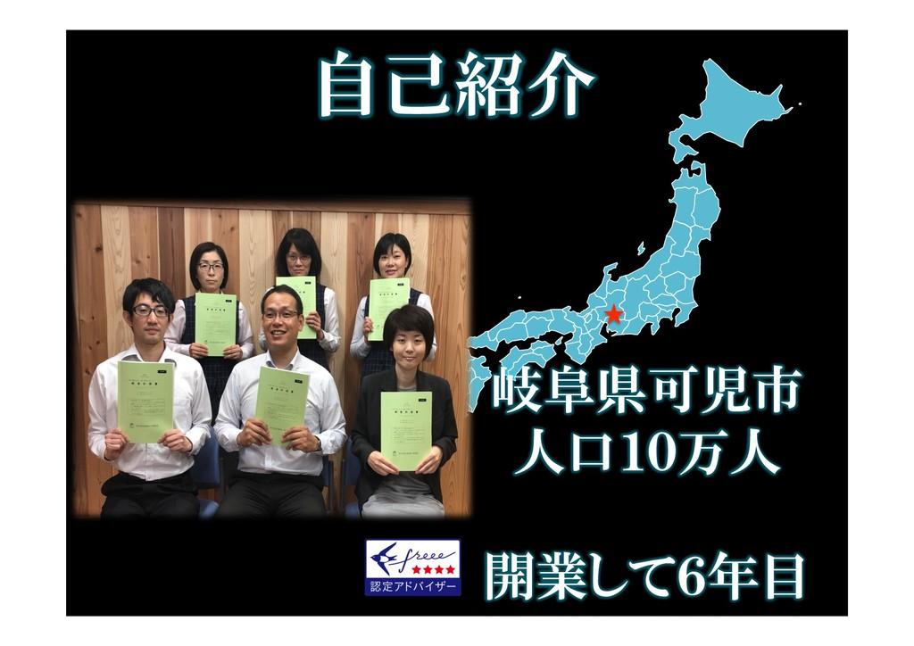 自己紹介 岐阜県可児市 人口10万人 開業して6年目