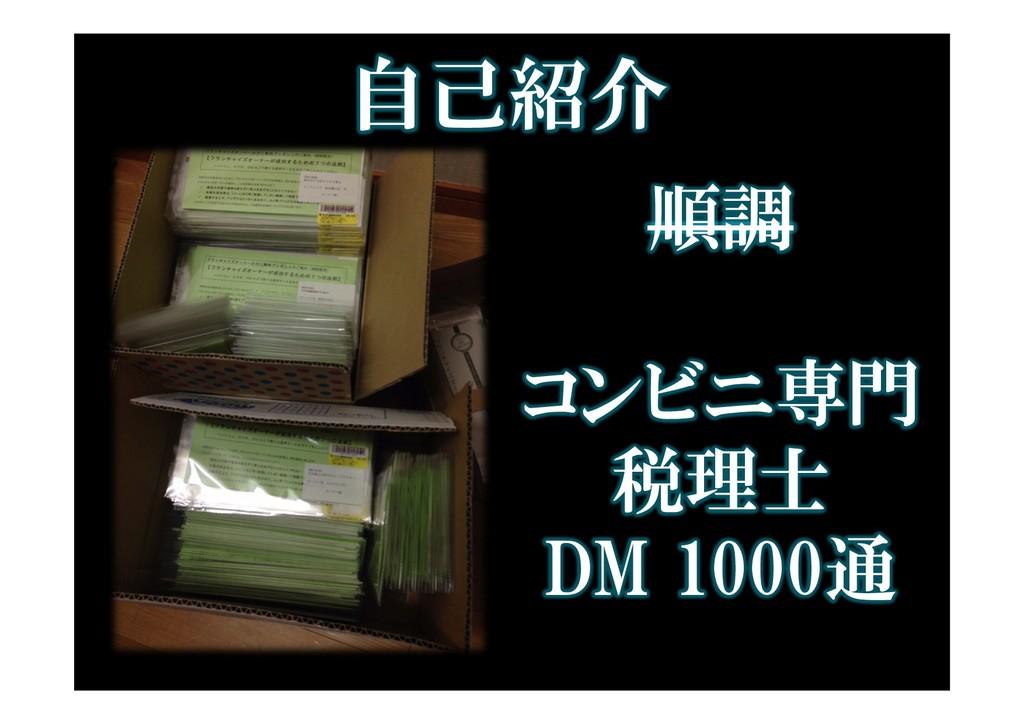 自己紹介 順調 コンビニ専門 税理士 DM 1000通