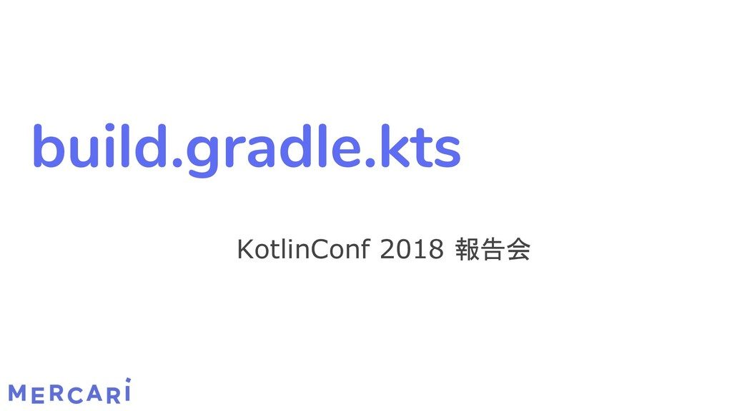 build.gradle.kts KotlinConf 2018 報告会