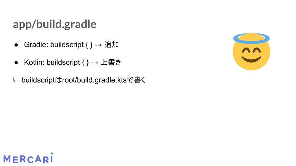 app/build.gradle ● Gradle: buildscript { } → 追加...