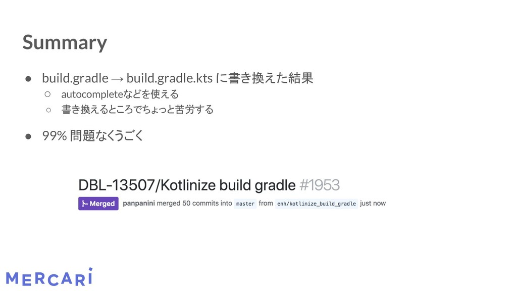 Summary ● build.gradle → build.gradle.kts に書き換え...