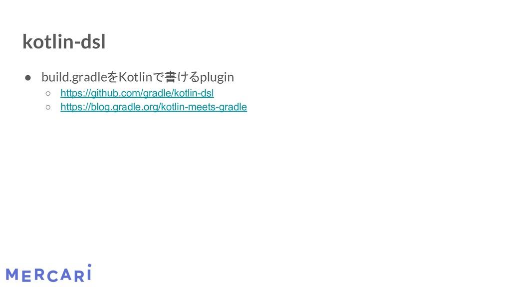 kotlin-dsl ● build.gradleをKotlinで書けるplugin ○ ht...