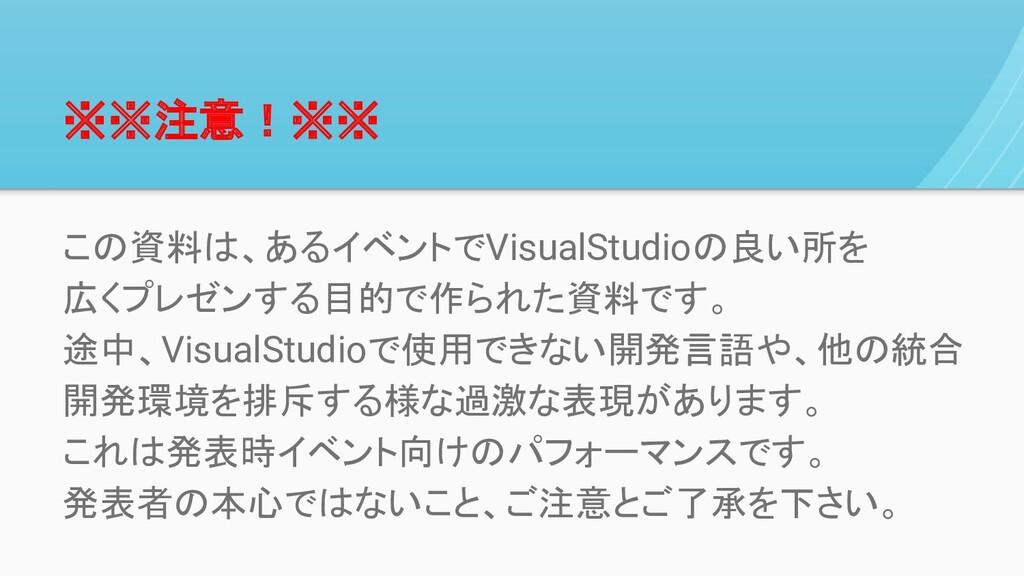 ※※注意!※※ この資料は、あるイベントでVisualStudioの良い所を 広くプレゼンする...