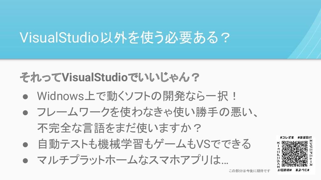VisualStudio以外を使う必要ある? それってVisualStudioでいいじゃん? ...