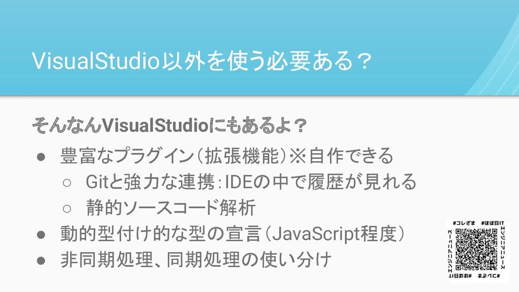 VisualStudio以外を使う必要ある? そんなんVisualStudioにもあるよ? ●...