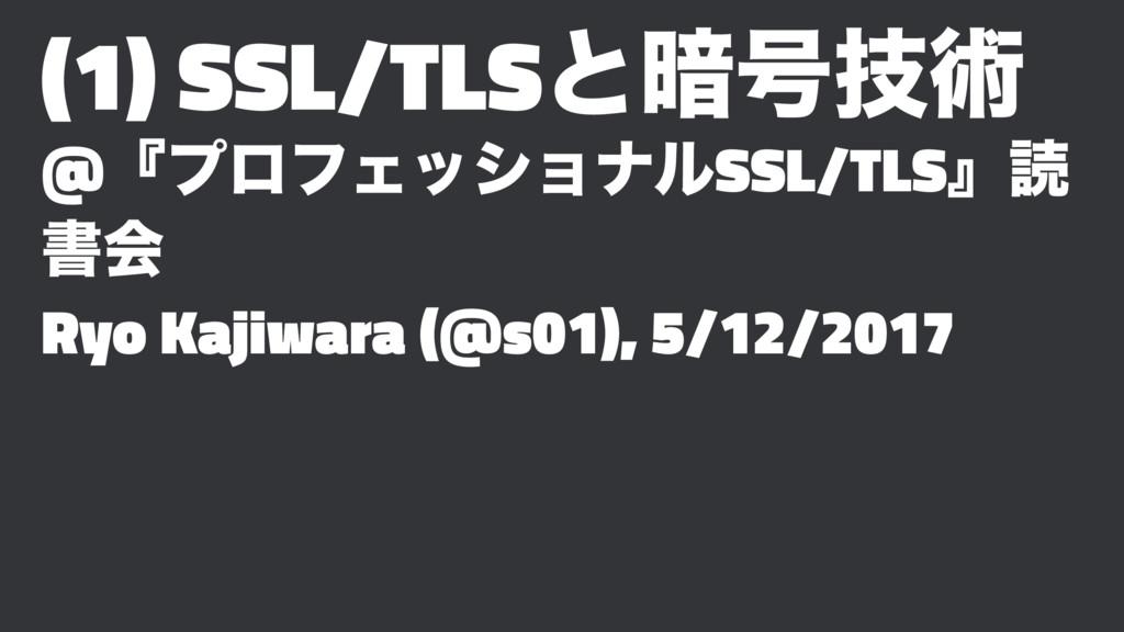 (1) SSL/TLSͱ҉߸ٕज़ @ʰϓϩϑΣογϣφϧSSL/TLSʱಡ ॻձ Ryo Ka...