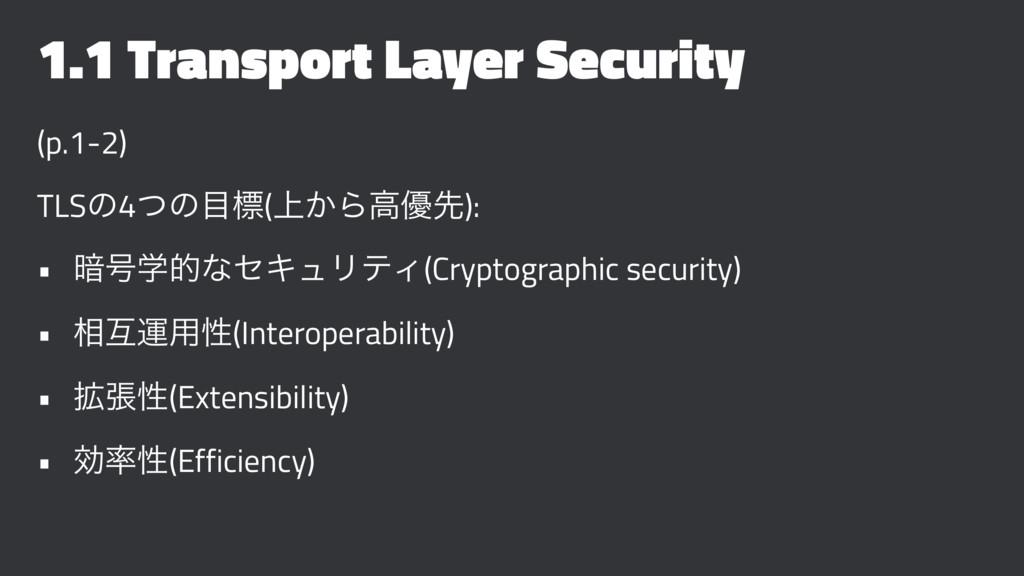 1.1 Transport Layer Security (p.1-2) TLSͷ4ͭͷඪ(...