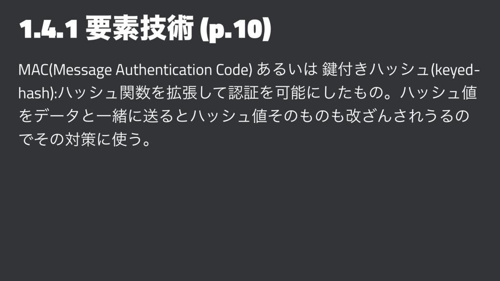 1.4.1 ཁૉٕज़ (p.10) MAC(Message Authentication Co...
