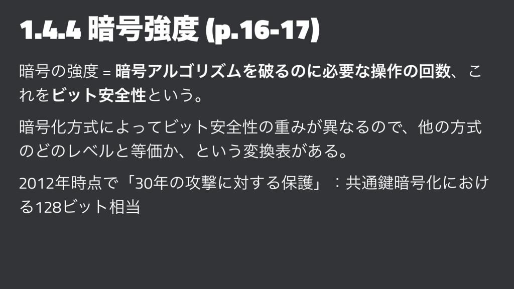 1.4.4 ҉߸ڧ (p.16-17) ҉߸ͷڧ = ҉߸ΞϧΰϦζϜΛഁΔͷʹඞཁͳૢ࡞...