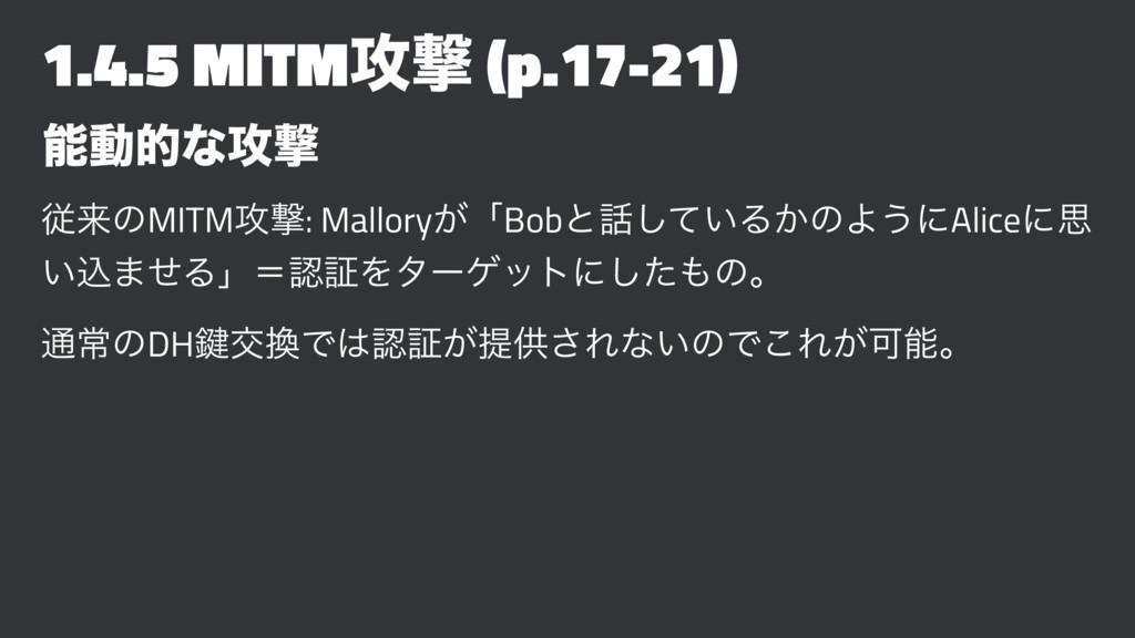 1.4.5 MITM߈ܸ (p.17-21) ಈతͳ߈ܸ ैདྷͷMITM߈ܸ: Mallor...