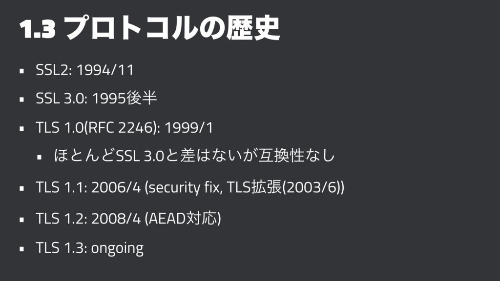 1.3 ϓϩτίϧͷྺ • SSL2: 1994/11 • SSL 3.0: 1995ޙ ...