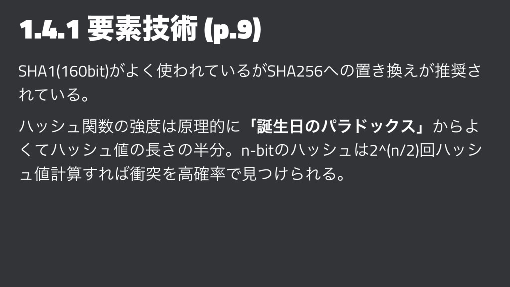 1.4.1 ཁૉٕज़ (p.9) SHA1(160bit)͕Α͘ΘΕ͍ͯΔ͕SHA256ͷ...