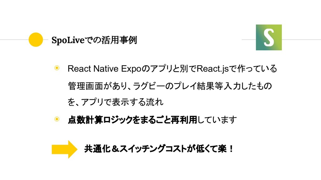 ◉ React Native Expoのアプリと別でReact.jsで作っている 管理画面があ...