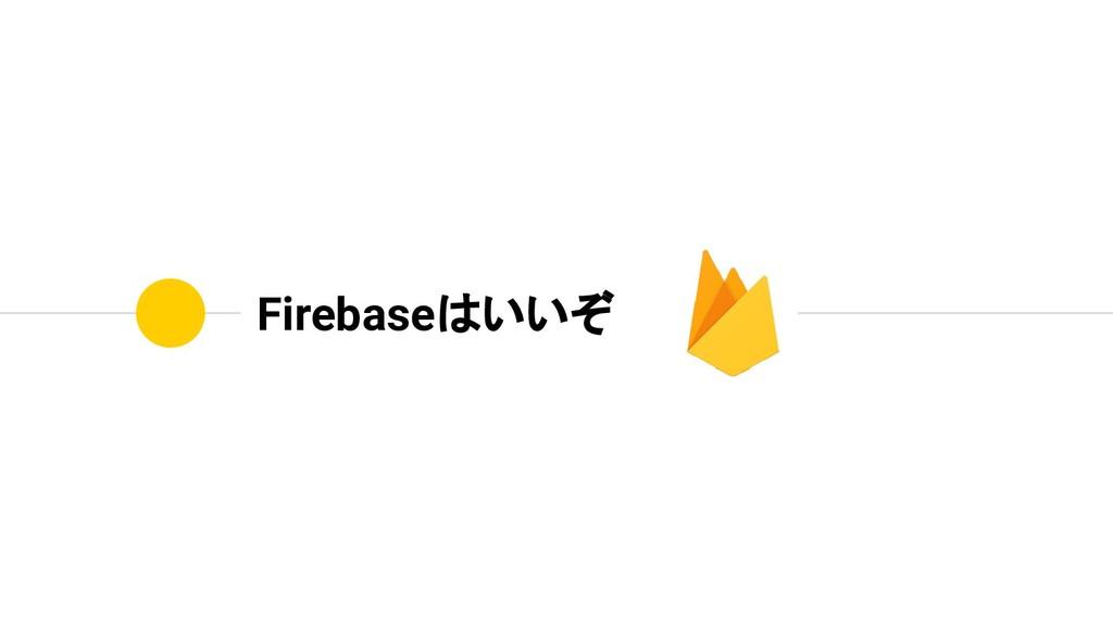 Firebaseはいいぞ