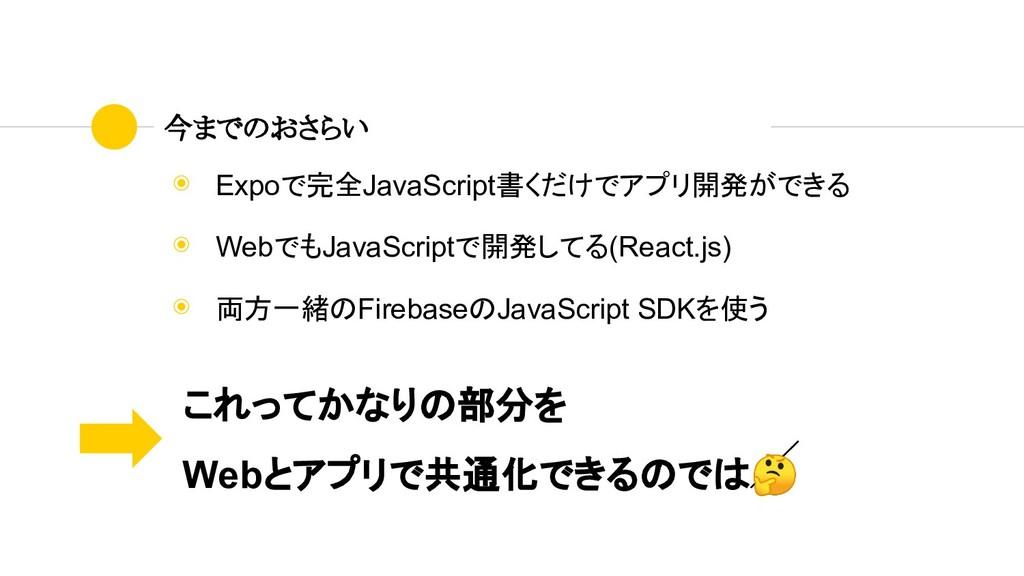 ◉ Expoで完全JavaScript書くだけでアプリ開発ができる ◉ WebでもJavaSc...
