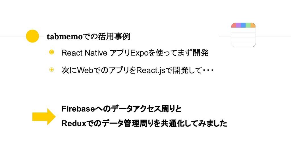 ◉ React Native アプリExpoを使ってまず開発 ◉ 次にWebでのアプリをRea...