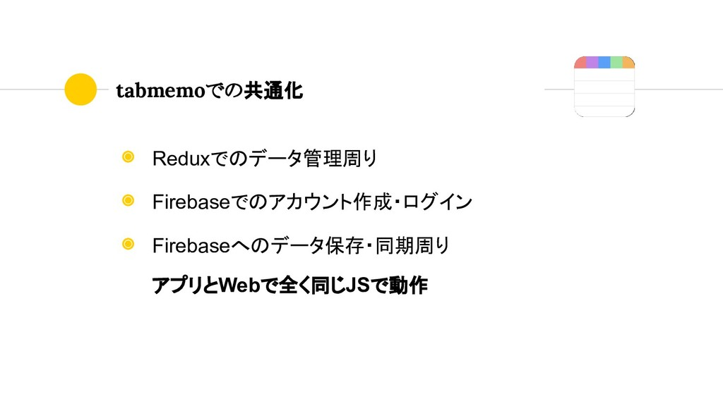 ◉ Reduxでのデータ管理周り ◉ Firebaseでのアカウント作成・ログイン ◉ Fir...