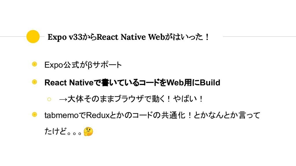 ◉ Expo公式がβサポート ◉ React Nativeで書いているコードをWeb用にBui...
