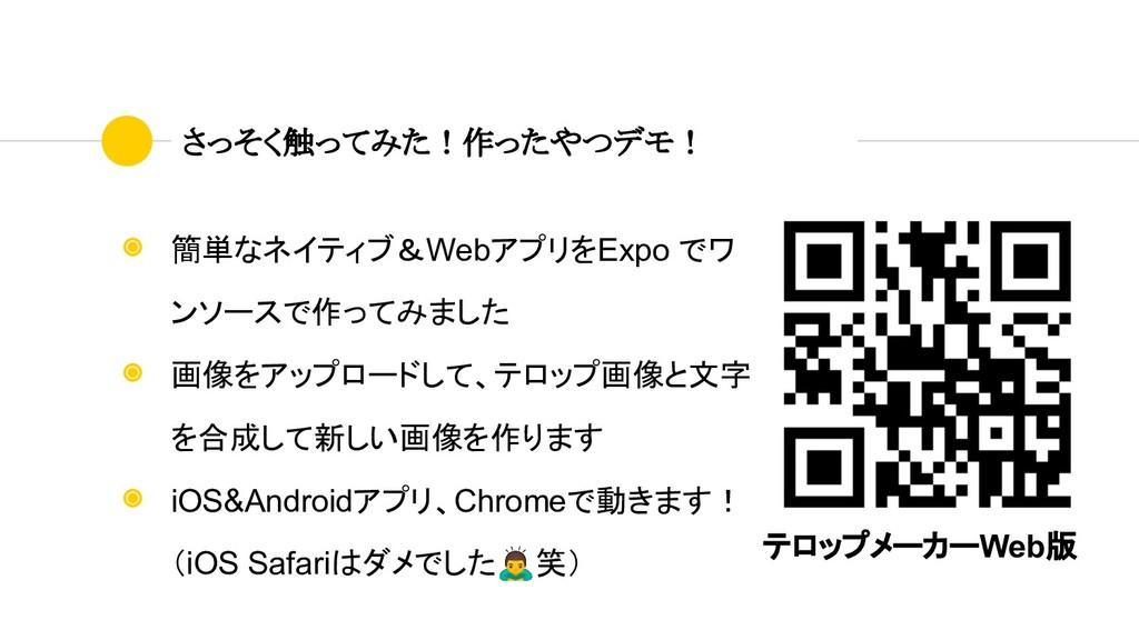 ◉ 簡単なネイティブ&WebアプリをExpo でワ ンソースで作ってみました ◉ 画像をアップ...
