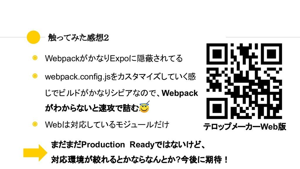 ◉ WebpackがかなりExpoに隠蔽されてる ◉ webpack.config.jsをカス...