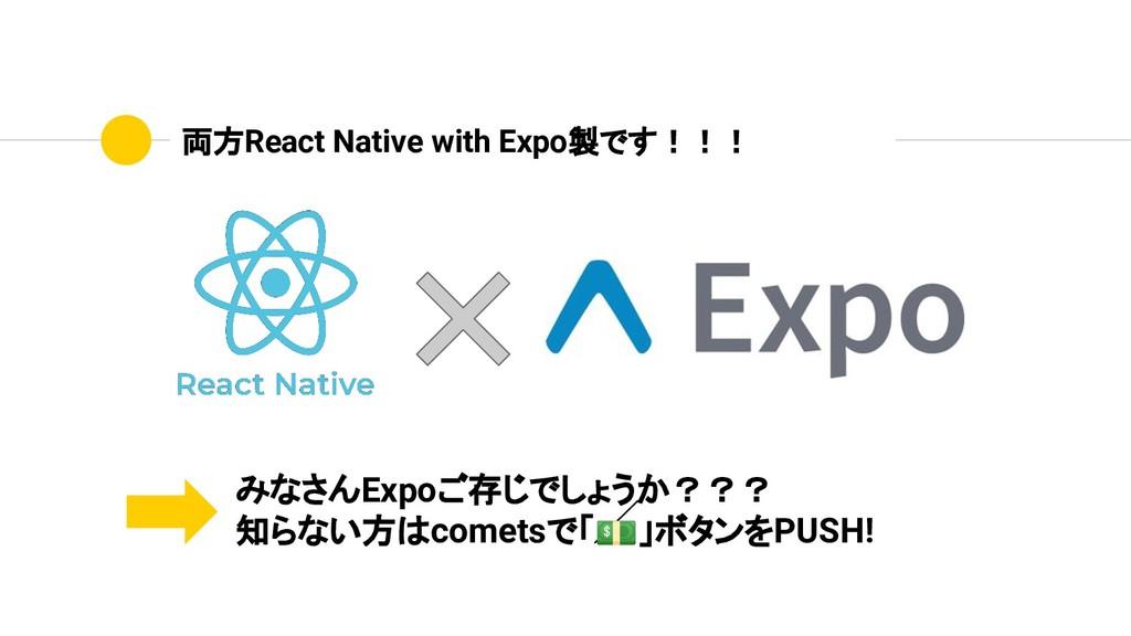 両方React Native with Expo製です!!! みなさんExpoご存じでしょうか...