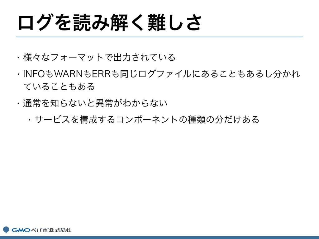 """w ༷ʑͳϑΥʔϚοτͰग़ྗ͞Ε͍ͯΔ w */'08""""3/&33ಉ͡ϩάϑΝΠϧʹ͋..."""