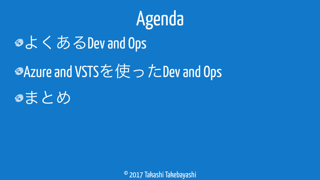 © 2017 Takashi Takebayashi Α͋͘ΔDev and Ops Azur...