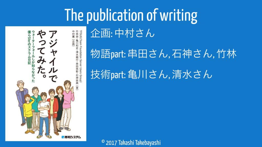 © 2017 Takashi Takebayashi The publication of w...