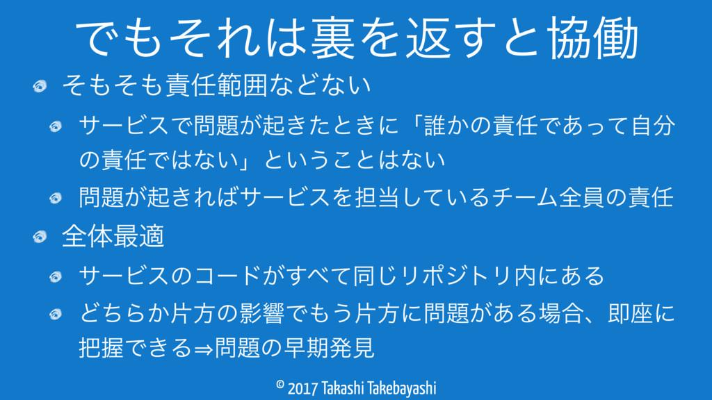 © 2017 Takashi Takebayashi ͦͦൣғͳͲͳ͍ αʔϏεͰ...
