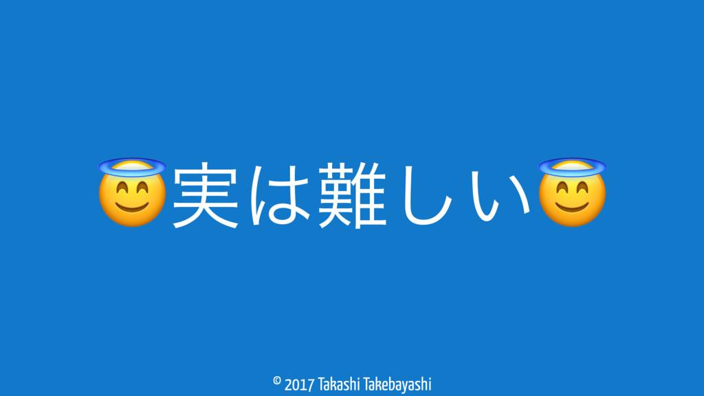 © 2017 Takashi Takebayashi ࣮͍͠