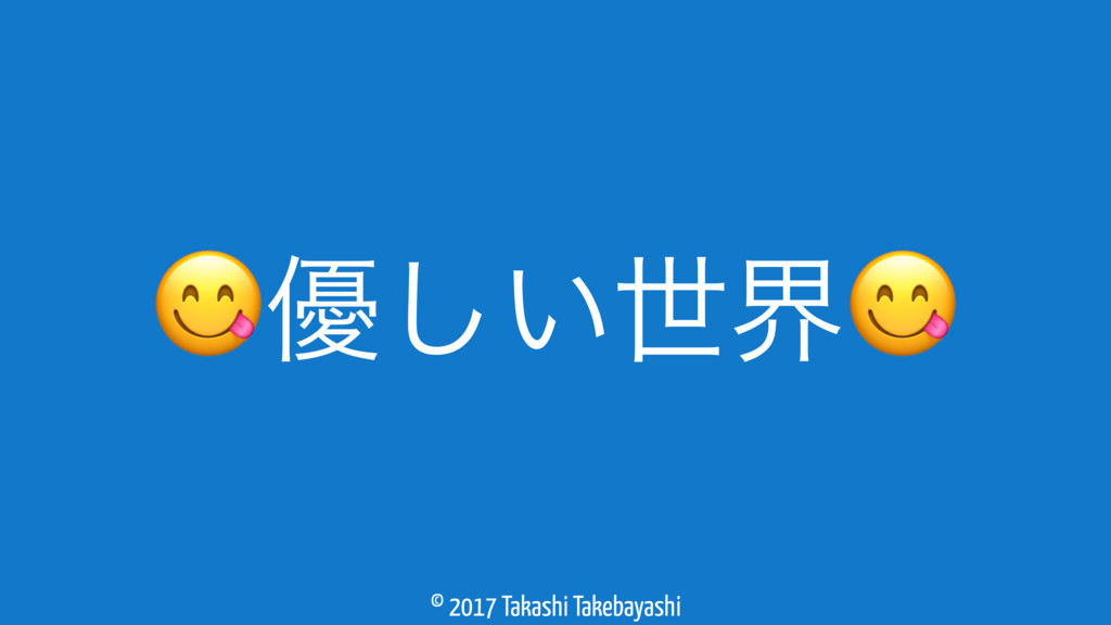 © 2017 Takashi Takebayashi ༏͍͠ੈք