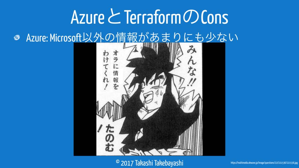 © 2017 Takashi Takebayashi Azure: MicrosoftҎ֎ͷ...