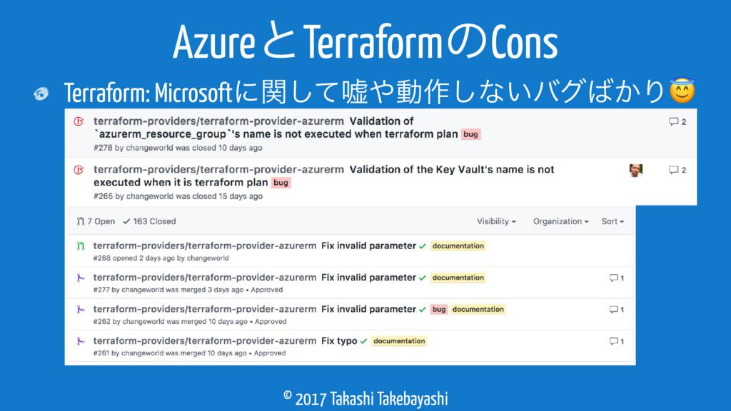 © 2017 Takashi Takebayashi Terraform: Microsoft...