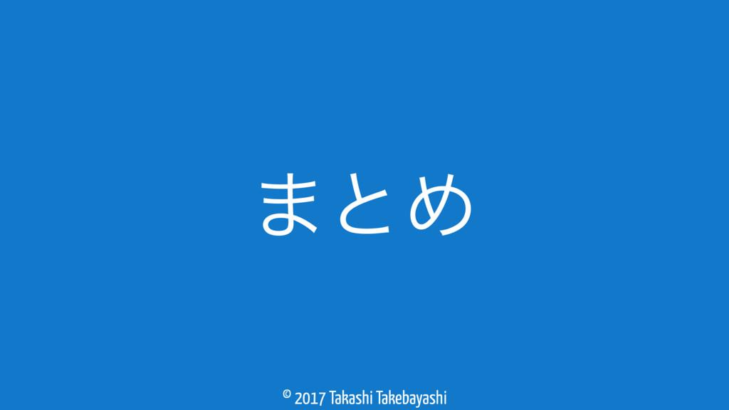 © 2017 Takashi Takebayashi ·ͱΊ